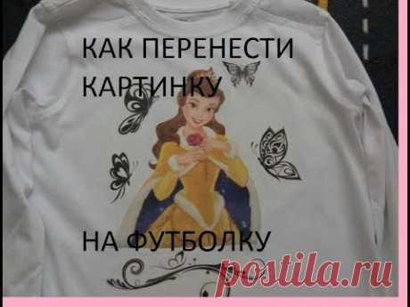 Как перенести изображение на футболку просто! Принт на футболке!