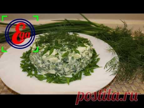 Легкий и сочный салат «Весенний» с зеленым луком