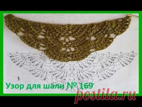 ШАЛЬ по СХЕМЕ, Вязание КРЮЧКОМ , crochet shawl  (шаль № 169)