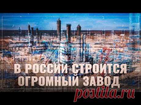 В России строится огромный завод! А рядом проектируется еще один гигант!