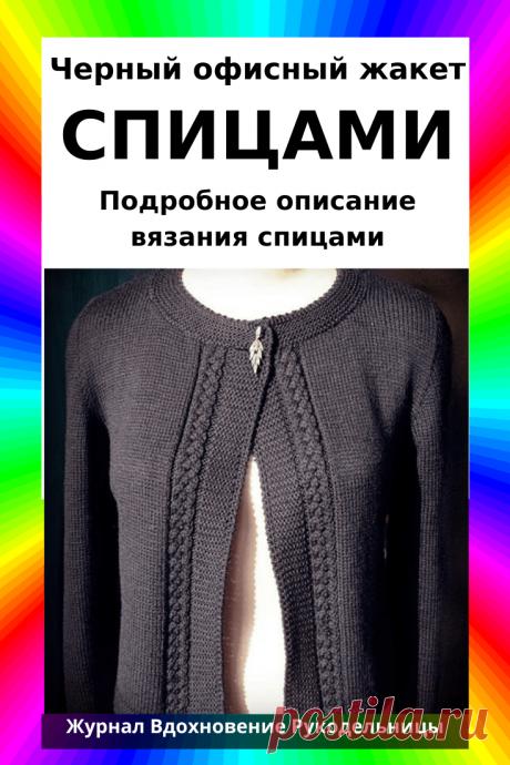 Черный офисный жакет (Вязание спицами) – Журнал Вдохновение Рукодельницы