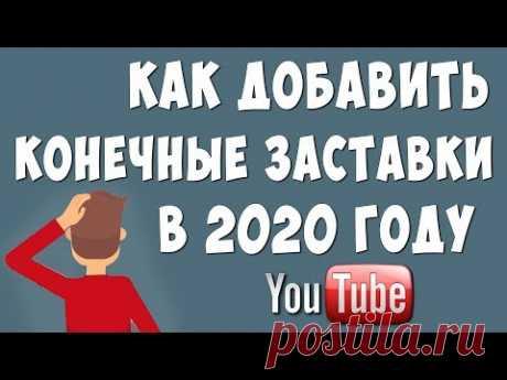 Как Сделать Конечную Заставку Ютуб в 2020
