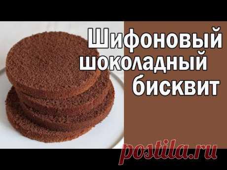 Шифоновый шоколадный  бисквит