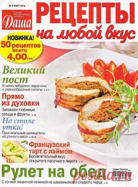 Даша. Рецепты на любой вкус №3 (март) 2014