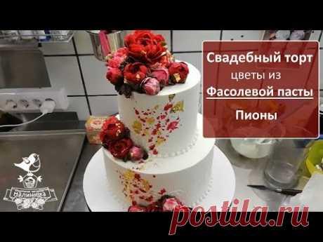 Пионы для свадебного торта. Простой в оформлении, но очень эффектный торт. Фасолевая паста.