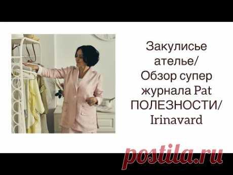 ЗАКУЛИСЬЕ АТЕЛЬЕ/ОБЗОР ЖУРНАЛОВ PAT/ПОЛЕЗНОСТИ/ IRINAVARD