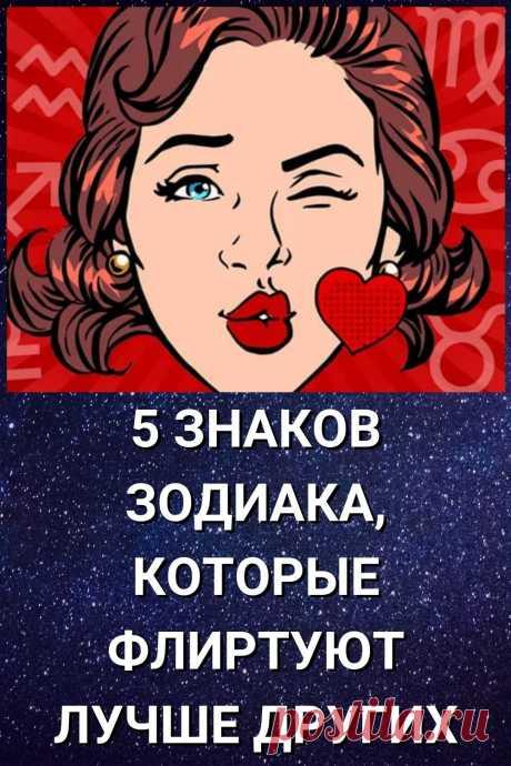 5 знаков Зодиака, которые флиртуют лучше других