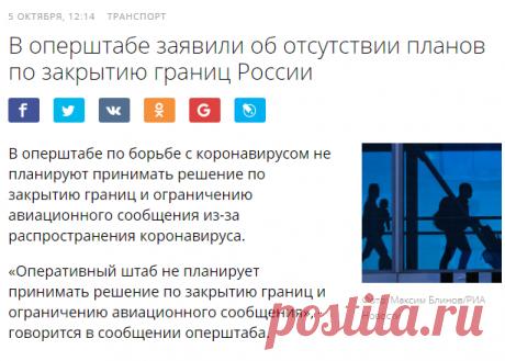 В оперштабе заявили об отсутствии планов по закрытию границ России — Rambler News Service