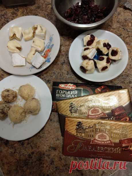 Удивите гостей на Новый год. Самодельные конфеты: шоколад с сыром   Готовим и экономим   Яндекс Дзен