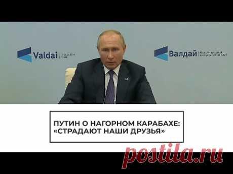 Путин высказался о конфликте в Нагорном Карабахе
