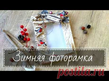 Mixed Media Frame / Микс Медиа зимняя фоторамка со снегирями