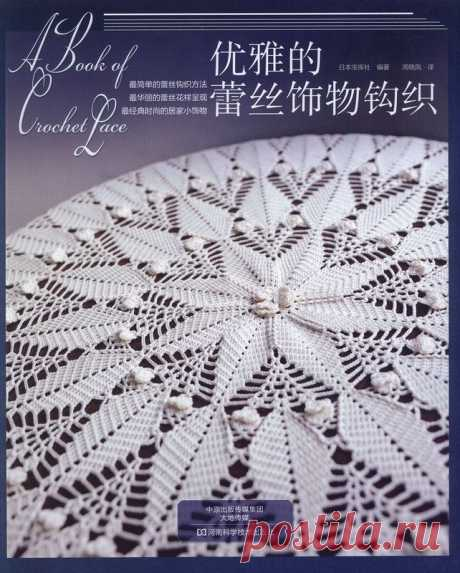Книга по вязанию крючком «A Book of Crochet Lace» 2014 — HandMade