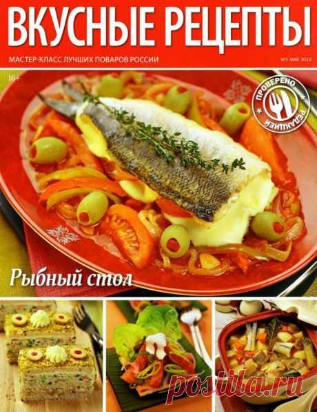 Вкусные рецепты №5/2013 Рыбный стол.
