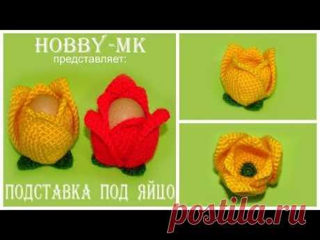 Подставка под яйцо крючком Тюльпан (авторский МК Светланы Кононенко)