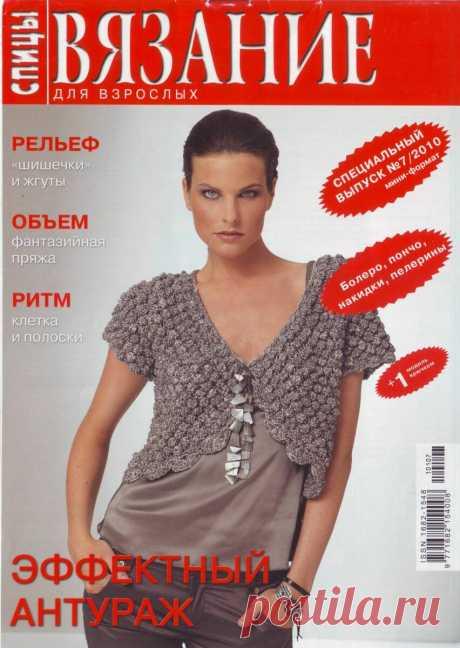 Журналы по вязанию. Вязание для взрослых. Спицы 7/2010 | Творческая мастерская | Яндекс Дзен