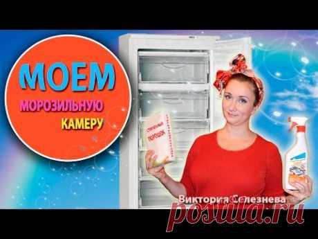 Как быстро разморозить морозильную камеру/ДОМОВОДСТВО