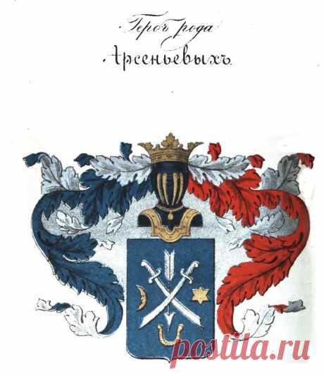 герб тугариных арсеньевых полозовых: 11 тыс изображений найдено в Яндекс.Картинках