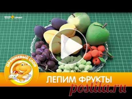 Лепим фрукты
