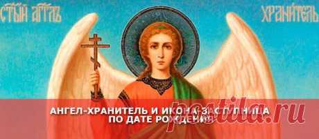 Ваш ангел - хранитель и икона - заступница по дате рождения - Эзотерика и самопознание