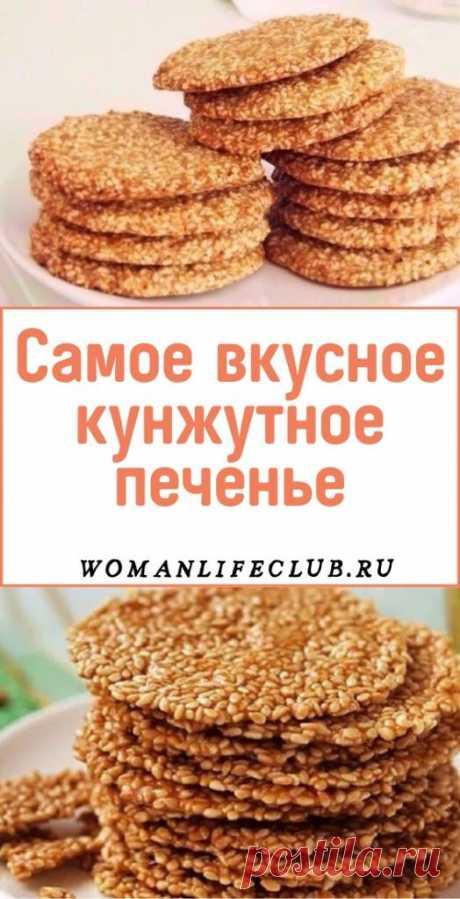 Самое вкусное кунжутное печенье - Упражнения и похудение