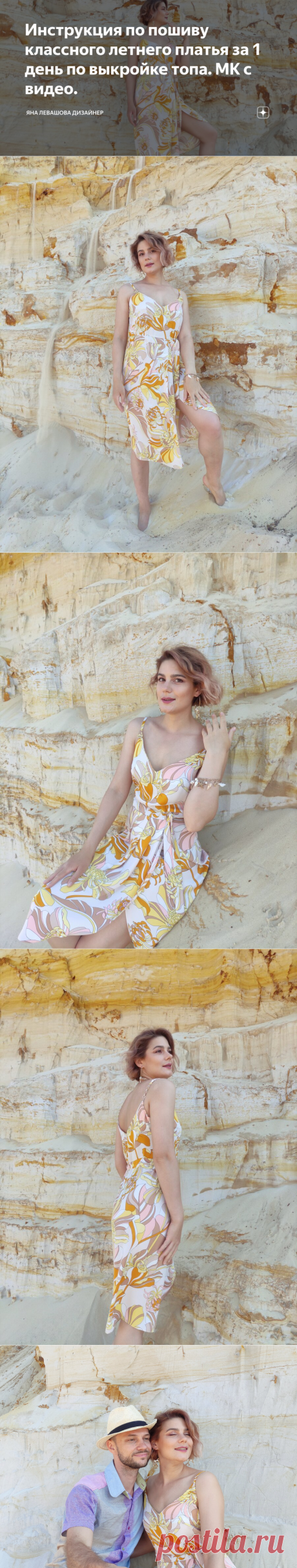 Инструкция по пошиву классного летнего платья за 1 день по выкройке топа. МК с видео.   Яна Левашова Дизайнер   Яндекс Дзен