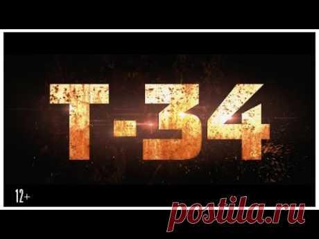 Т-34 ФИЛЬМ О ТАНКЕ Т34 2018  Разработка и дальнейшее развитие броневой защиты Лекторий - YouTube