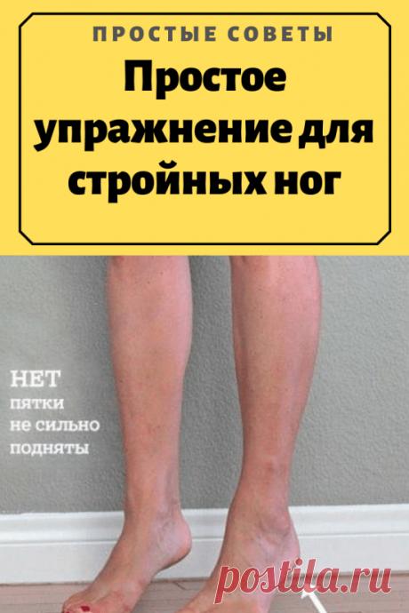 Простое упражнение для стройных ног — Простые советы