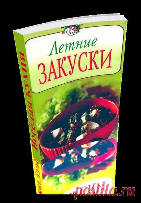 Летние закуски. Сборник уникальных рецептов приготовления различных блюд. Книга сделана автором доски в формате 3D - эффект перелистывающих страниц. Читаем онлайн.