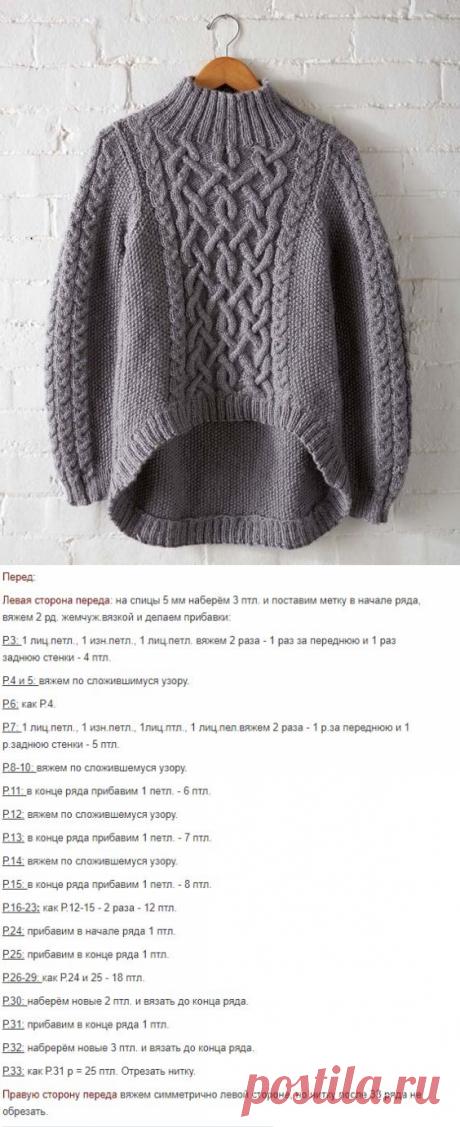 Серый свитер с кельсткими узорами - Cтильное вязание