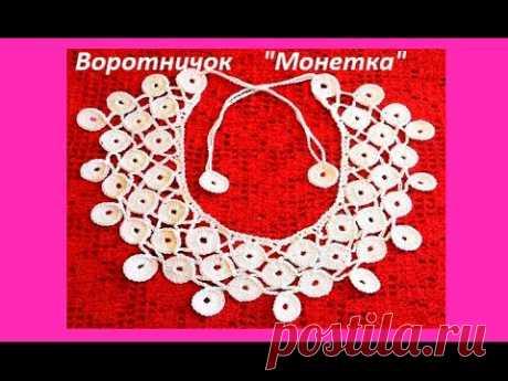 """Воротничок  """"Монетка"""" крючком,Crochet collar (В №52)"""