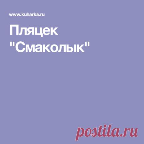 """Пляцек """"Смаколык"""""""