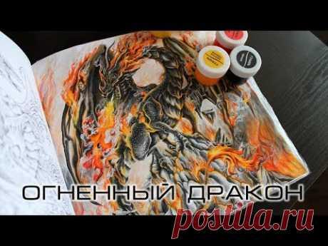 МК Как нарисовать огонь, пламя. Огненный дракон. Мифоморфозы