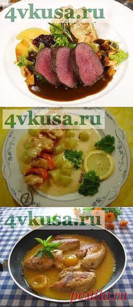Горячие соусы к жаренному мясу. | 4vkusa.ru