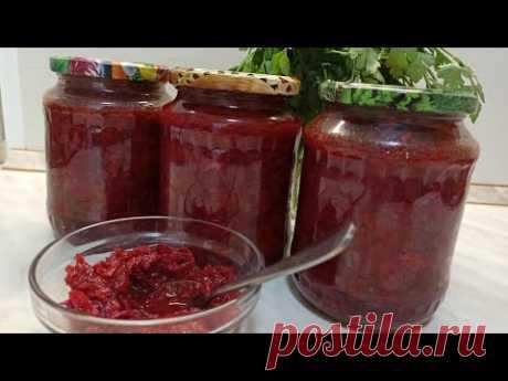Икра из свеклы на зиму/ Свекольный салат на зиму | Кулинария