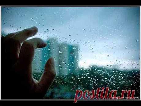 Дождь и я - YouTube