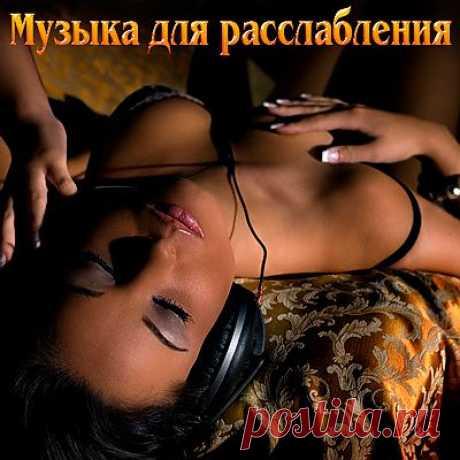Сборник музыки для релаксации.