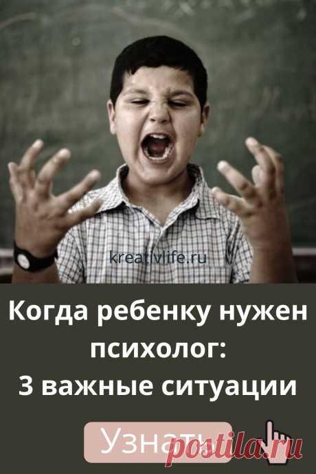 Когда ребенка срочно нудно показать детскому психологу. 3 ситуации, которые нельзя игнорировать
