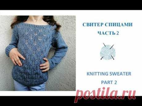 Как связать свитер спицами для девочки/How to knit a lace sweater