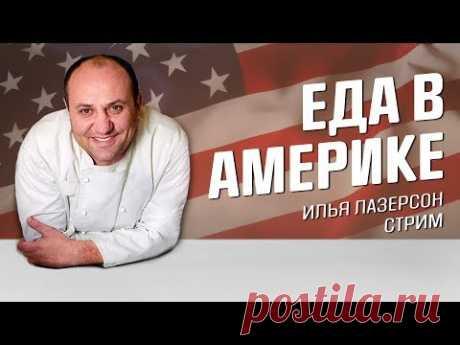Еда в США // СТРИМ c ЛАЗЕРСОНОМ // 13 АВГУСТА 2018 // что вкусного, вопросы про Америку