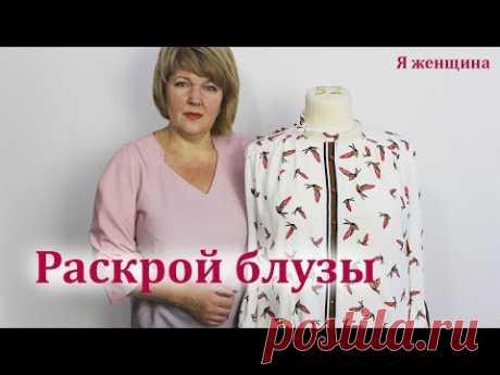 Блузка со складками  по линии низа. Моделирование и раскрой