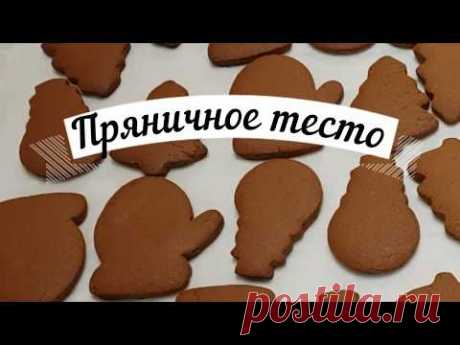 Пряничное медовое тесто Мастер-класс