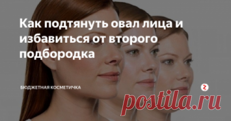 Как подтянуть овал лица и избавиться от второго подбородка   БЮДЖЕТНАЯ КОСМЕТИЧКА   Яндекс Дзен