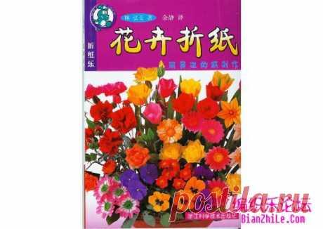 花卉趣味折纸大全 , 花卉折纸速学图解 - 编织乐论坛