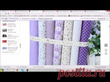 Как купить ткани на Алиэкспресс&Покупки на алиэкспресс - YouTube