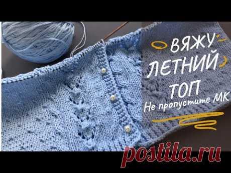 🔥Вяжу Летний Топ в СУПЕР ТЕХНИКЕ🔥Показываю технику! СКОРО МК🔥Summer Vest Knitting in Super Technique
