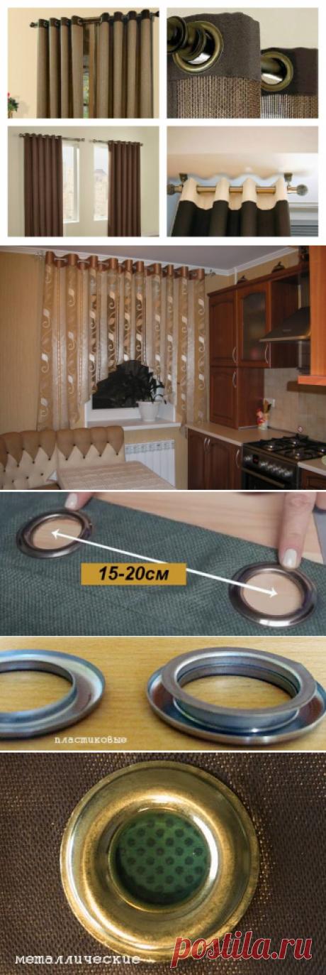 Как установить люверсы на шторы (Шитье и крой) – Журнал Вдохновение Рукодельницы