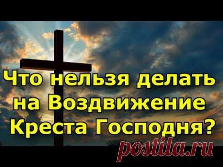 Что нельзя делать на Воздвижение Креста Господня?