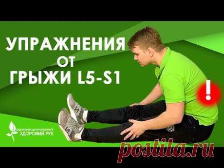 5 упражнений для лечения межпозвоночной грыжи L5-S1