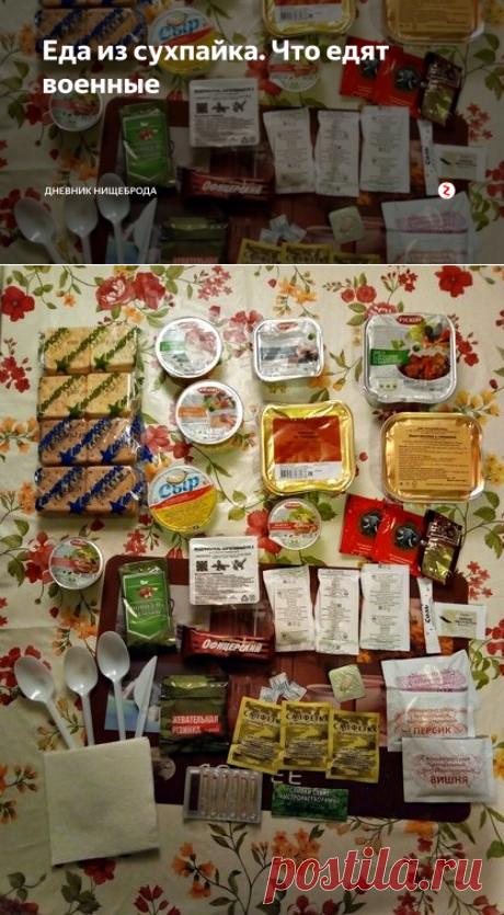 Еда из сухпайка. Что едят военные | Дневник Нищеброда | Яндекс Дзен