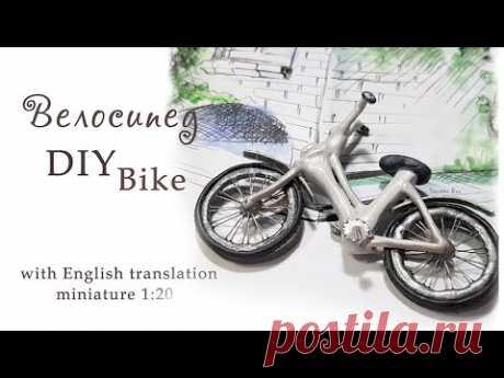 Велосипед из полимерной глины. Bike. Miniature of polymer clay.
